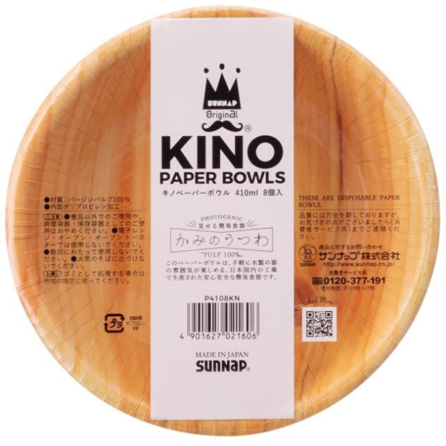 KINO(キノ) ペーパーボウル 見せる簡易食器 かみのうつわ 8枚入り×10パック P4108KN(21y4m)