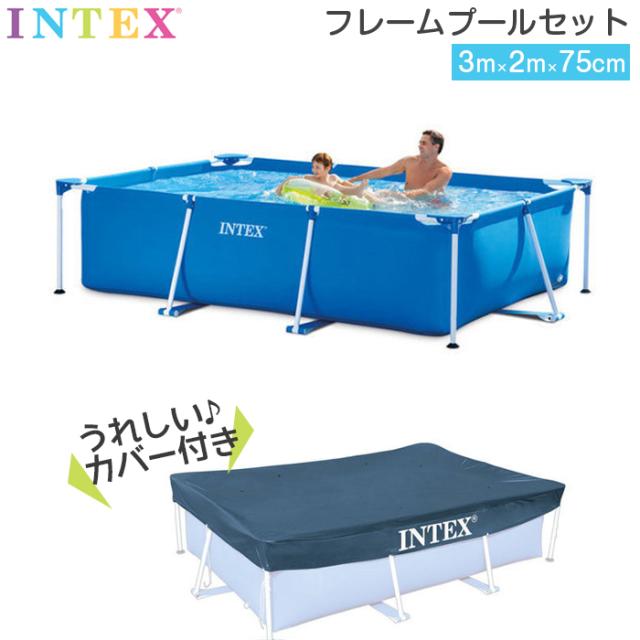 インテックス(INTEX) レクタングラ フレーム プール (専用カバー付き) 長方形大型プールセット 3x2Mファミリープール 28280J(19y5m)