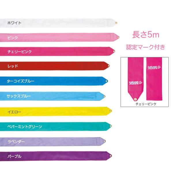 ササキ(SASAKI) レーヨンリボン 5M F.I.G.(国際体操連盟)認定品 MJ-715-F(21y3m)
