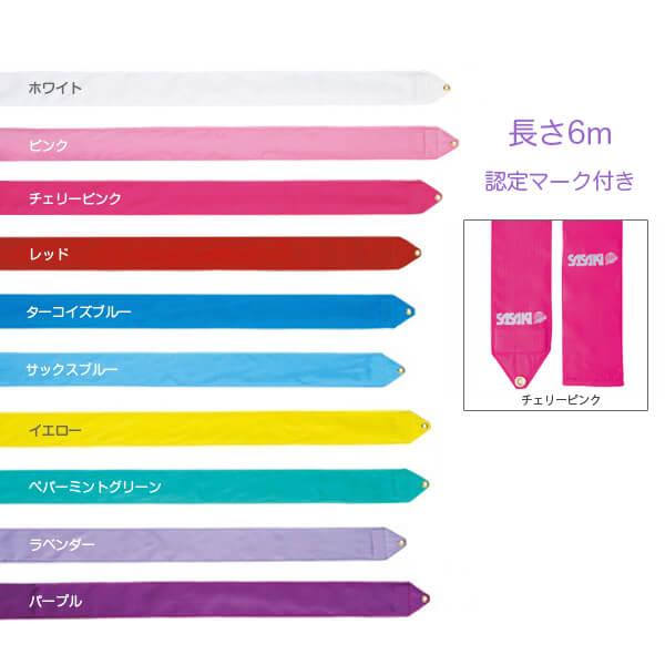 [大人用]ササキ(SASAKI) レーヨンリボン 6M F.I.G.(国際体操連盟)認定品 M-71-F(21y2m)