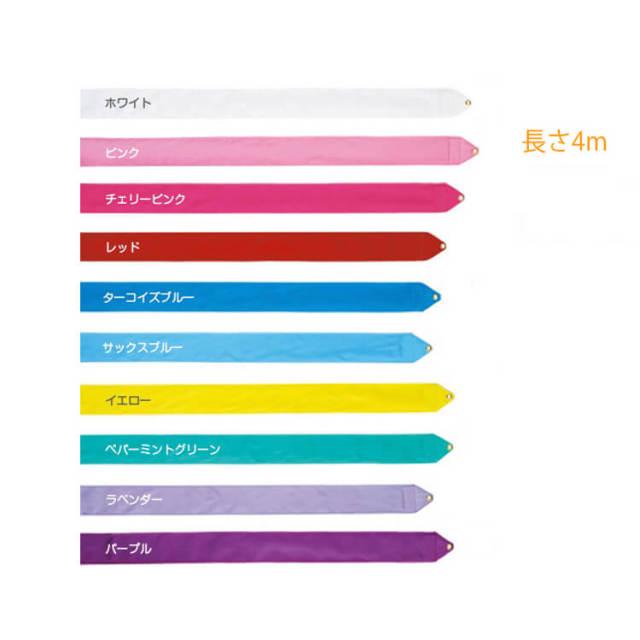 [ジュニア用]ササキ(SASAKI) レーヨンジュニアリボン(4m) 体操 新体操 MJ-714(20y4m)