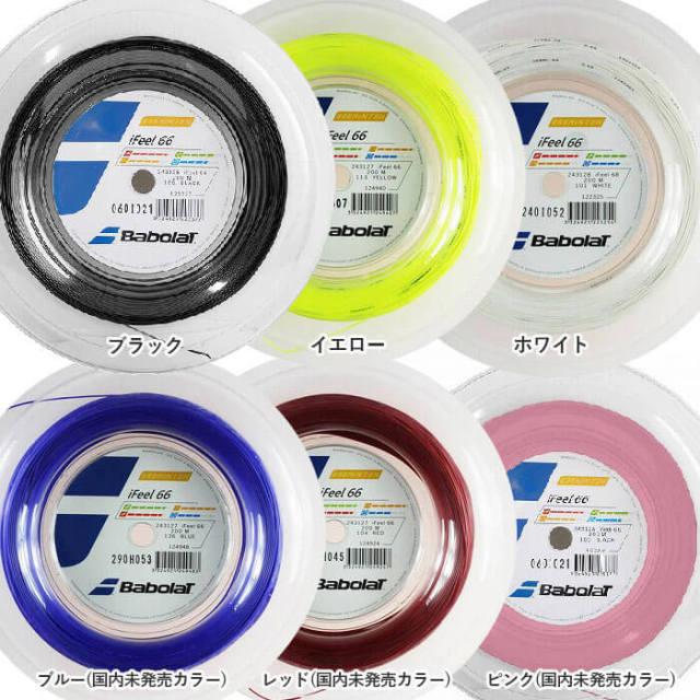 【200mロール巻】バボラ アイフィール66 (0.66mm) 243127 バドミントンガット(BABOLAT iFeel66)(16y12m)