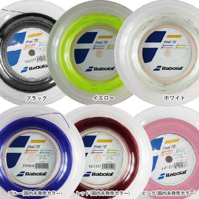 【200mロール巻】バボラ アイフィール70 (0.70mm) 243129 バドミントンガット(BABOLAT iFeel70)(16y12m)