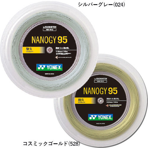 日本正規品【200mロール巻】ヨネックス ナノジー95 NBG95-2(0.69mm) バドミントンガット(YONEX)