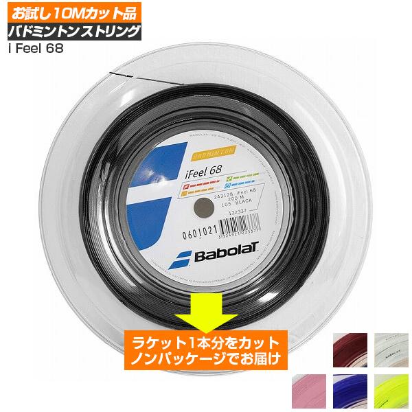【お試し10Mカット品】バボラ アイフィール68  (0.68mm)BABOLAT バドミントンガット