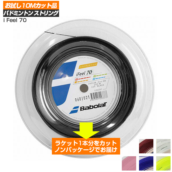 【お試し10Mカット品】バボラ アイフィール70 (0.70mm)BABOLAT バドミントンガット