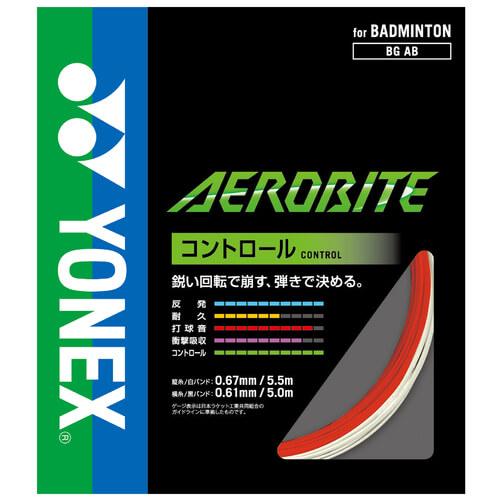 【パッケージ品】ヨネックス エアロバイト BGAB (縦 0.67mm 横 0.61mm)Yonex バドミントンガット