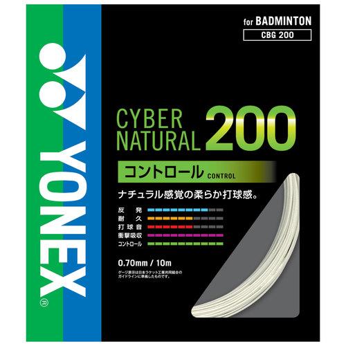 【パッケージ品】ヨネックス サイバーナチュラル200 CBG200(0.70mm)Yonex バドミントンガット