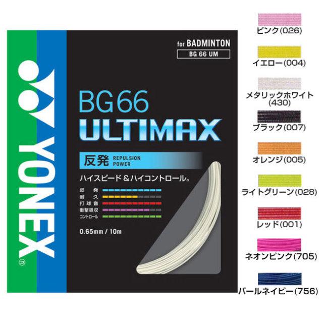 【高反発・ハイコントロールの0.65mm細ゲージ】【パッケージ品】ヨネックス(YONEX) BG66 アルティマックス BG66UM (17y10m)バドミントンガット