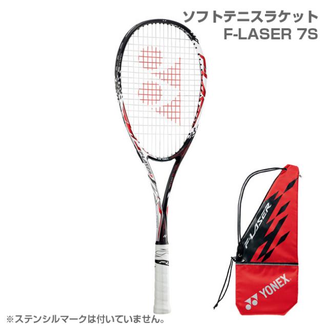 在庫処分特価】ヨネックス(YONEX) エフ レーザー7S (F-LASER7S) FLR7S(17y3m)ソフトテニスラケット