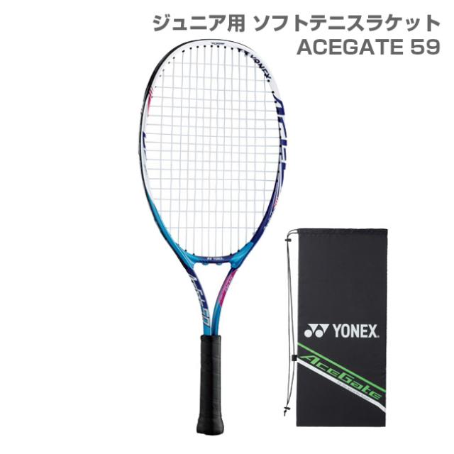 【ソフトテニス ジュニア用】ヨネックス(YONEX) エースゲート59(ACEGATE59) ACE59G(17y3m)