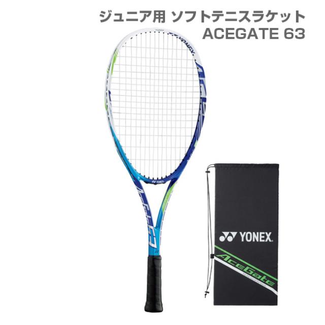 【ソフトテニス ジュニア用】ヨネックス(YONEX) エースゲート63(ACEGATE63) ACE63G(17y3m)