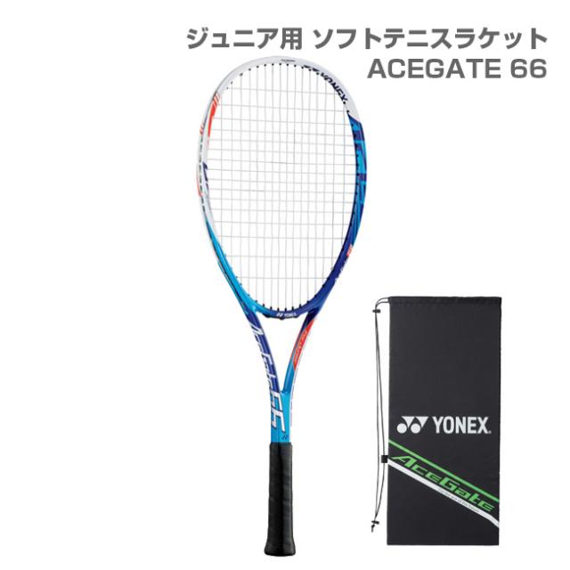 【ソフトテニス ジュニア用】ヨネックス(YONEX) エースゲート66(ACEGATE66) ACE66G(17y3m)