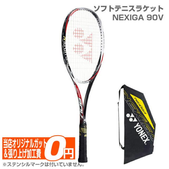 在庫処分特価】ヨネックス(YONEX) ネクシーガ 90V (NEXIGA90V) NXG90V(364)(17y6m)ソフトテニスラケット