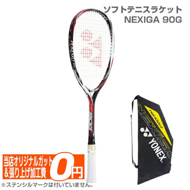 ヨネックス(YONEX) ネクシーガ 90G (NEXIGA90G) NXG90G(364)(17y6m)ソフトテニスラケット