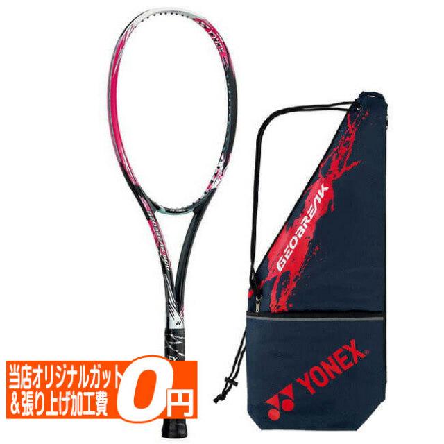 在庫処分特価】[前衛向け]ヨネックス(YONEX) 2020 ジオブレイク50V (GEOBREAK 50V) 国内正規品 ソフトテニスラケット GEO50V-604スマッシュピンク(20y3m)