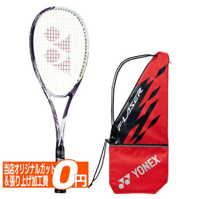 ヨネックス(YONEX) エフレーザー7V F-LASER 7V リミテッド 国内正規品 ソフトテニスラケット FLR7VLD-773シャインパープル(19y12m)