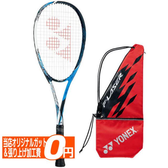 在庫処分特価】ヨネックス(YONEX) エフレーザー5V (F-LASER 5V) ブラストブルー 国内正規品 ソフトテニスラケット FLR5V-786(19y3m)