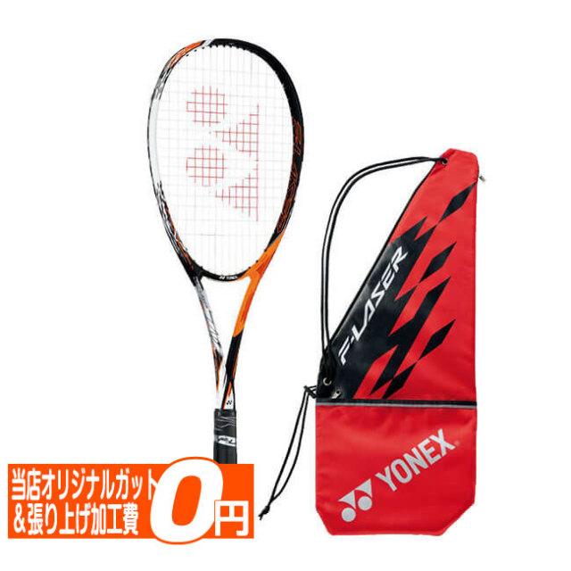 ヨネックス(YONEX) 2019 エフレーザー7V F-LASER7V サイバーオレンジ 国内正規品 ソフトテニスラケット FLR7V-814(19y3m)