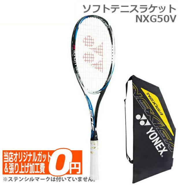 在庫処分特価】ヨネックス(YONEX) 2018 ネクシーガ 50V シャインブルー NXG50V-493(18y8m)ソフトテニスラケット