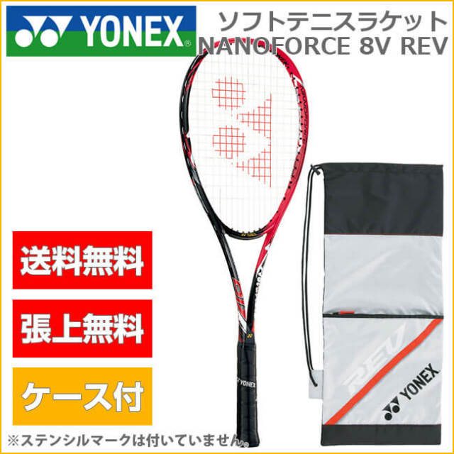 ヨネックス(YONEX) 2018 ナノフォース8Vレブ(NANOFORCE 8V REV) フレイムレッド NF8VR-596(18y8m)ソフトテニスラケット