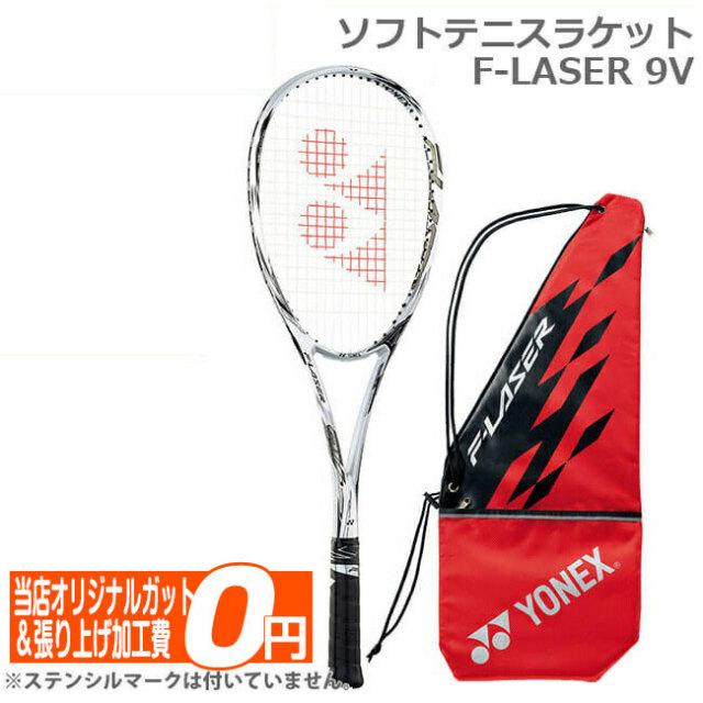 ヨネックス(YONEX) 2018 エフレーザー9V(F-LASER 9V) プラウドホワイト FLR9V-719(18y8m)ソフトテニスラケット