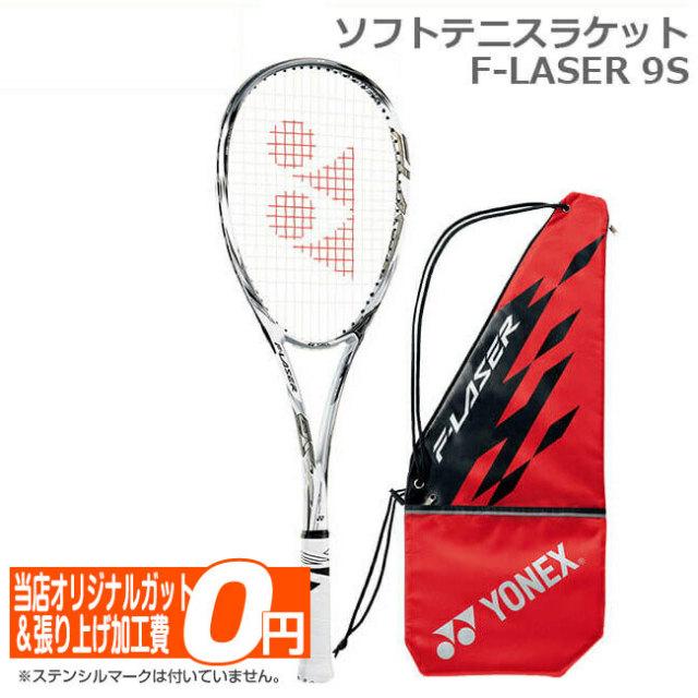 在庫処分特価】ヨネックス(YONEX) 2018 エフレーザー9S(F-LASER 9S) プラウドホワイト FLR9S-719(18y8m)ソフトテニスラケット