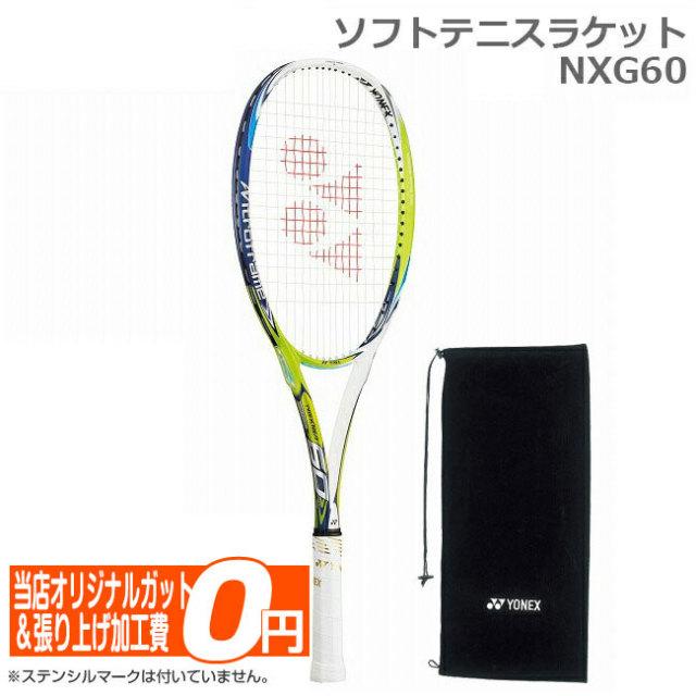 在庫処分特価】ヨネックス(YONEX) ネクシーガ 60 NXG60(680)(18y6m)