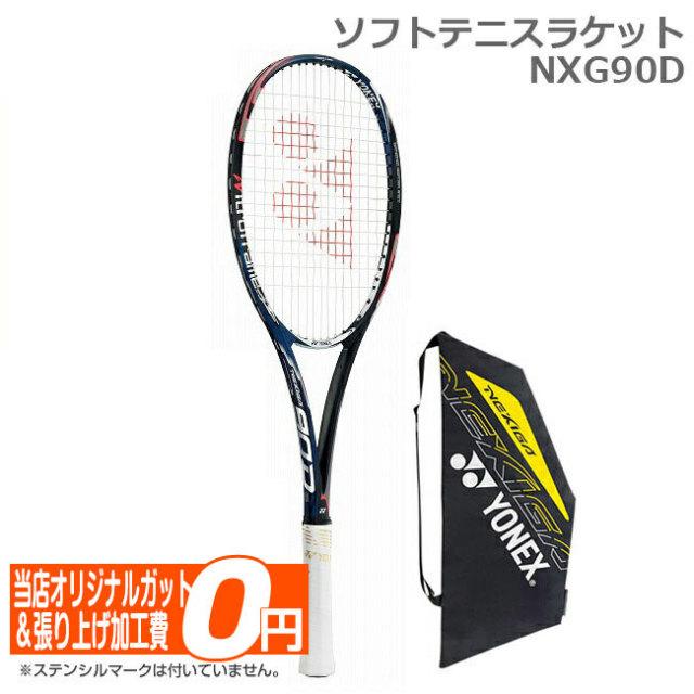 ヨネックス(YONEX) 2018 ネクシーガ 90デュエル ダークネイビー NXG90D-554(18y2m)ソフトテニスラケット
