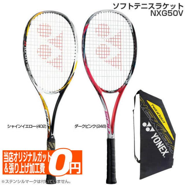 在庫処分特価】ヨネックス(YONEX) 2018 ネクシーガ 50V NXG50V(18y2m)ソフトテニスラケット