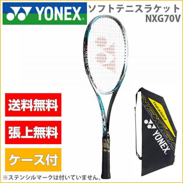 ヨネックス(YONEX) ネクシーガ 70V  NXG70V(449)(17y12m)ソフトテニスラケット