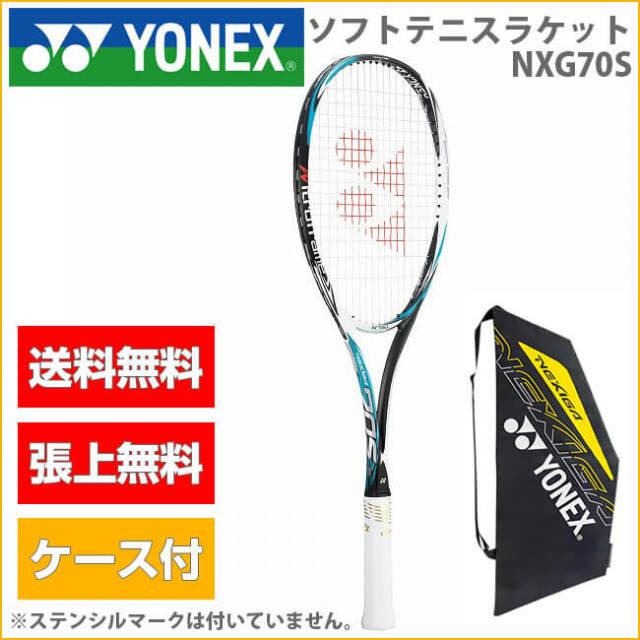ヨネックス(YONEX) ネクシーガ 70S  NXG70S(449)(17y12m)ソフトテニスラケット