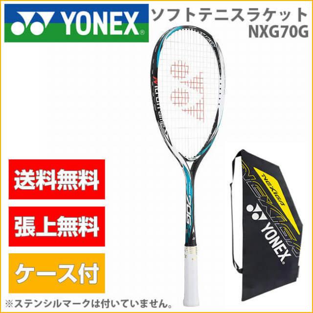 在庫処分特価】ヨネックス(YONEX) ネクシーガ 70G  NXG70G(449)(17y12m)ソフトテニスラケット