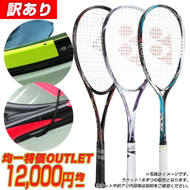 【ワケあり】ソフトテニス ラケット 訳あり アウトレット均一特価 【12000円均一コース】 (20y10m)