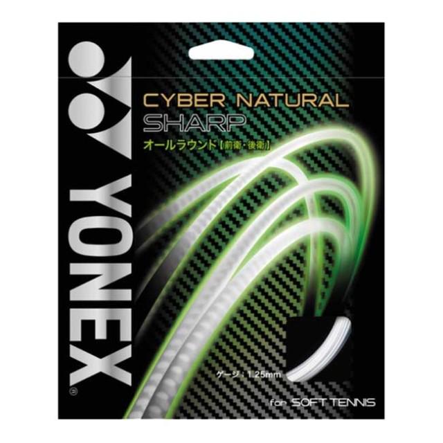 ヨネックス(YONEX) サイバーナチュラルシャープ CSG550SP 軟式(17y3m)ソフトテニスガット