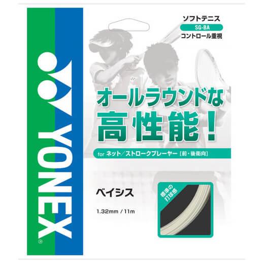 ヨネックス(YONEX) ベイシス SG-BA 軟式(17y10m)ソフトテニスガット