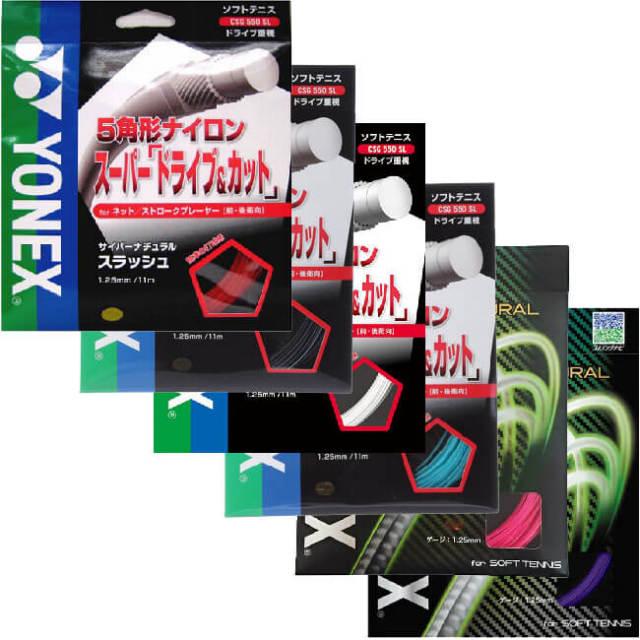 ヨネックス(YONEX) サイバーナチュラル スラッシュ CSG550SL 軟式(17y10m)ソフトテニスガット