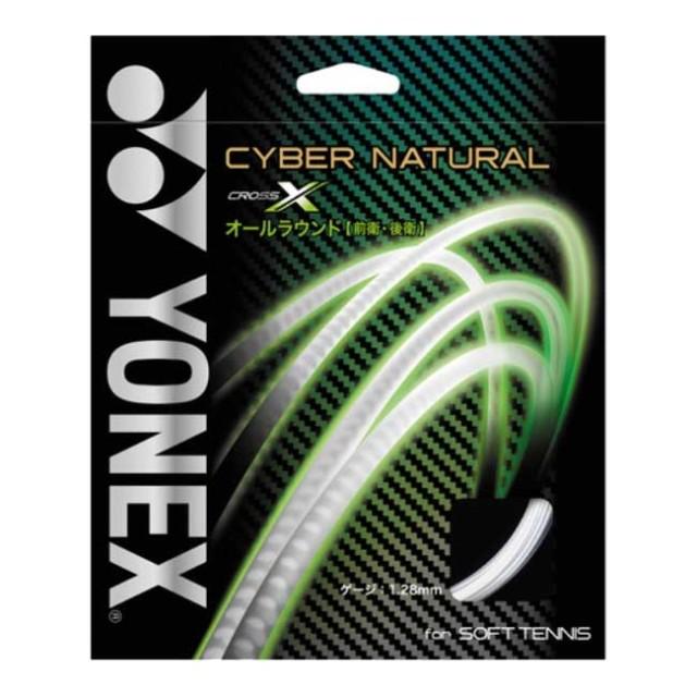 ヨネックス(YONEX) サイバーナチュラル クロス CSG650X 軟式(17y10m)ソフトテニスガット