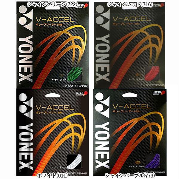 ヨネックス(YONEX) V-アクセル SGVA 軟式(17y10m)ソフトテニスガット