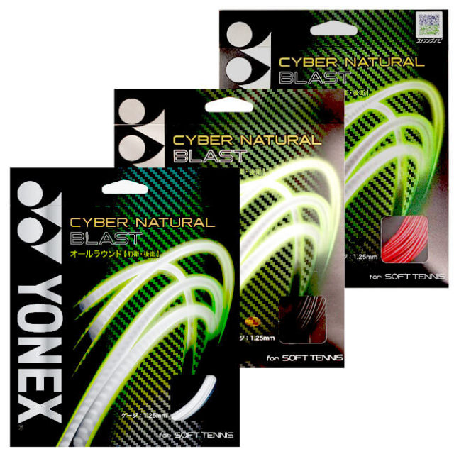 ヨネックス(YONEX) サイバーナチュラル ブラスト CSG650BL 軟式(17y9m)ソフトテニスガット