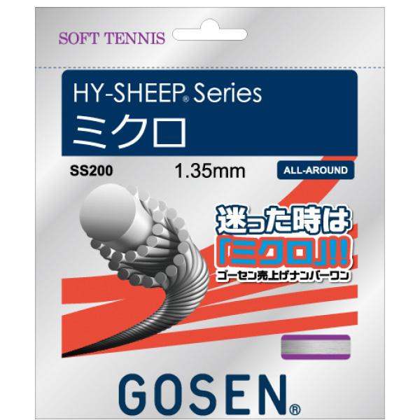 【※ノンパッケージ カット品】ゴーセン(GOSEN) ハイシープ ミクロ(1.35mm) SS200(17y4m)ソフトテニスガット