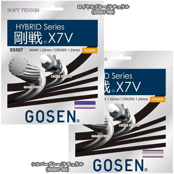 【ハイブリッド】ゴーセン(GOSEN) 剛戦X7V SS507(17y10m)ソフトテニスガット