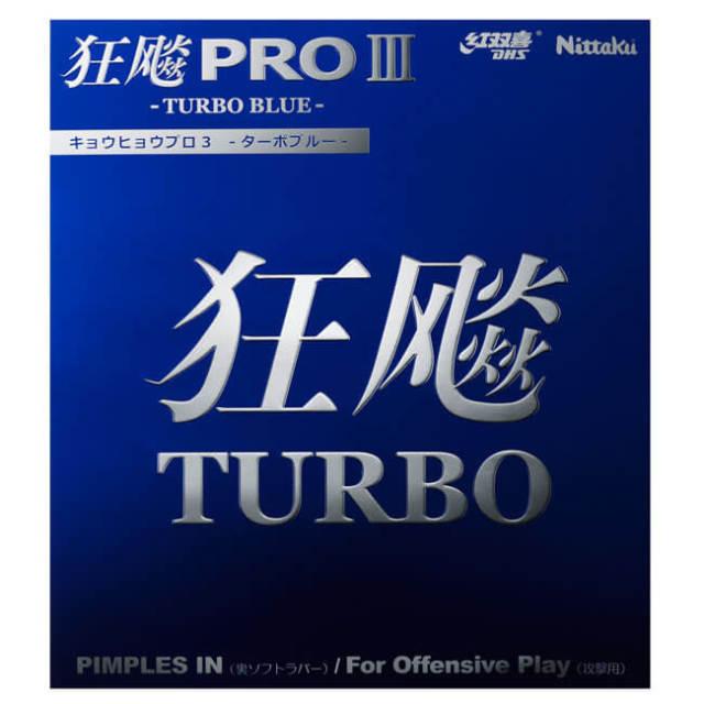 [粘着性]ニッタク(Nittaku) キョウヒョウプロ3 ターボブルー 裏ソフトラバー 攻撃用 卓球ラバー NR-8725-71ブラック(19y7m)