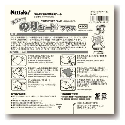在庫処分特価】Nittaku(ニッタク) のりシート+プラス 強力タイプ 1枚入り NL-9617(21y4m)