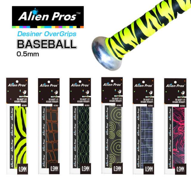 [バット用ウェット1本入]Alien Pros(エイリアン プロス) デザイナー 野球/ソフトボール オーバー グリップテープ 0.5mm厚 ウェットタイプ SX-BA-1(20y8m)