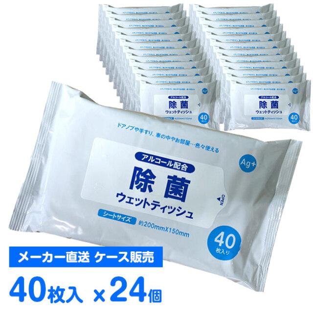 [メーカー直送]24パック 激安ケース販売 アルコール配合 除菌ウェットティッシュ 銀イオン配合(Ag+) 40枚入 除菌シート ウィルス対策 ウェッティ (21y4m)