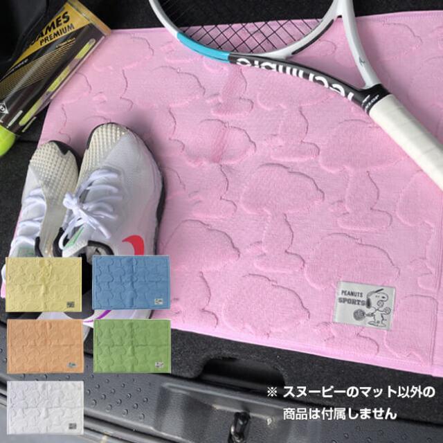 [選べる6種類]PEANUTS(ピーナッツ) SNOOPY(スヌーピー) 手軽に洗える コットン マット テニス サッカー バスケ スポーツ (21y3m)