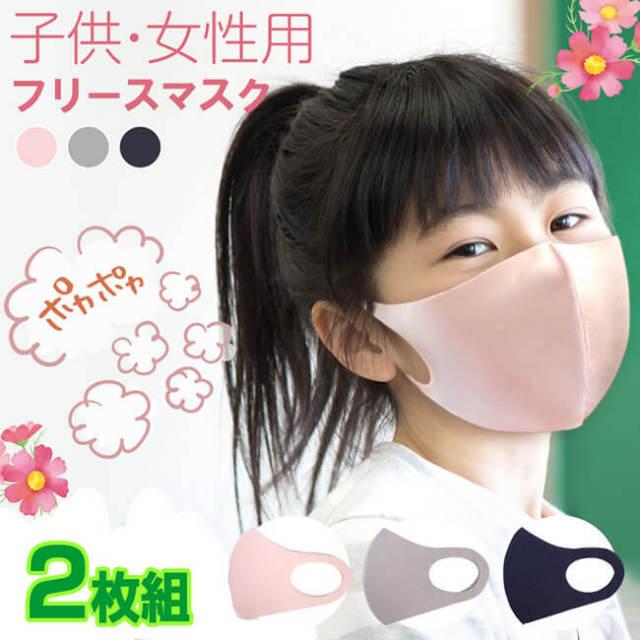 [子ども・女性用秋冬あったかマスク]ぽかぽかフリースマスク 同色2枚組 防寒 洗えるマスク HAC2731(20y11m)
