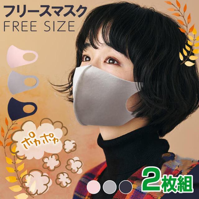 [大人用秋冬あったかマスク]ぽかぽかフリースマスク 同色2枚組 防寒 洗えるマスク HAC2730(20y11m)