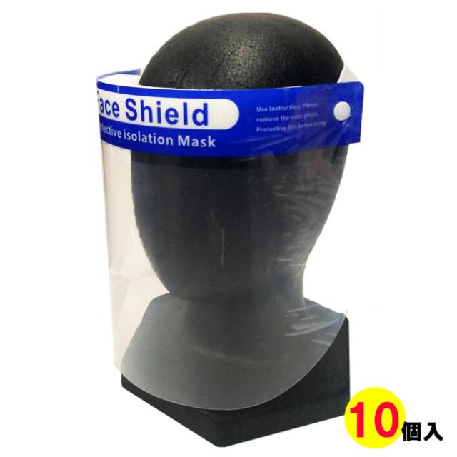 [顔周りの保護に] フェイスシールド 10個入 ウイルス対策 飛沫対策 非医療品 (20y6m)